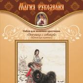 """Схема для вышивания """"Девушка с собакой"""" - Арт 0127"""