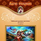 """Схема для вышивания """"Эльфийки"""" Арт-0111"""