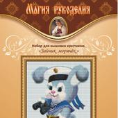 """Схема для вышивания """"Зайчик - морячок"""" Арт -0109"""