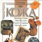 """Книга """"Основы ремесла из кожи. Технология"""""""