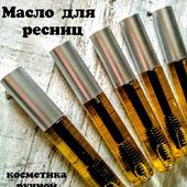 Масло для ресниц (10 мл)
