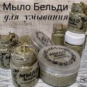 """Мыло Бельди """"Эвкалипт/Шалфей"""""""