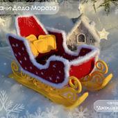 МК Сани Деда Мороза