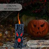 МК Свечи на Хэллоуин с горящими глазами, ртом и фитилем