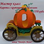 МК вязаной кареты с крутящимися колесами