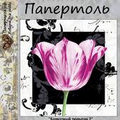 """Набор для творчества в технике Папертоль """"Бархатный тюльпан 2"""", р.17*17"""