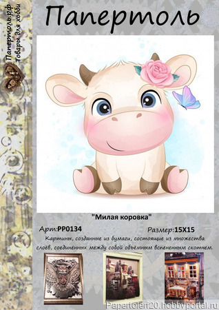 """Папертоль """"Милая коровка"""", р. 15*15, арт. РР0134 ручной работы на заказ"""