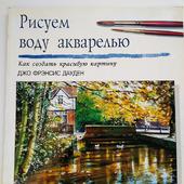 """Книга """"Как рисовать воду акварелью"""""""