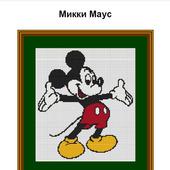 "Схема вышивки крестом ""Микки Маус"""