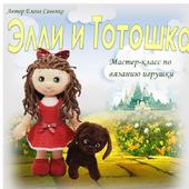 Элли и Тотошка. МК по вязанию игрушки.