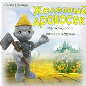 МК по вязанию игрушки Железный Дровосек