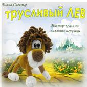 МК по вязанию игрушки Лев