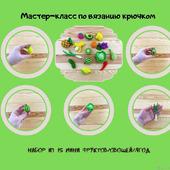 Миниатюрные овощи, фрукты, ягоды. Мастер-класс по вязанию крючком