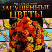 """Книга """"Засушенные цветы Искусство аранжировки"""""""